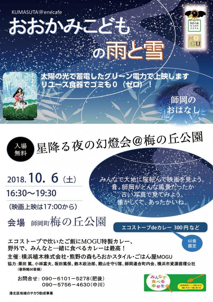 星降る夜の幻燈会2018_print