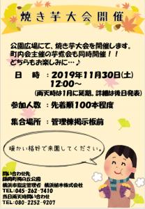 焼き芋大会2019