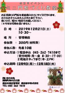 門松教室2019