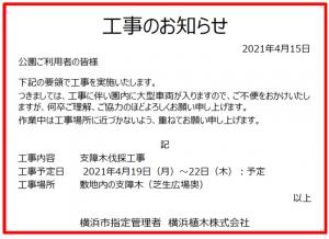 公園HP更新用作業お知らせ